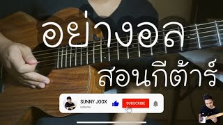 LEGENDBOY - อย่างอล feat.ไกด์ ฟิสิกส์ & SK MTXF & Zamio P ( Cover Guitar )  สอนกีต้าร์ทั้งเพลงง่าย ๆ