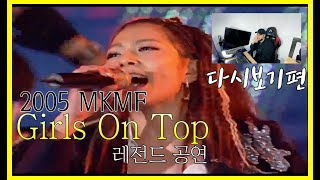 [보아2편] 이 영상 보고나면 아무것도 안한 내가 다 앓아누움 / Girls On Top MKMF 2005 레전드 무대 / 다시보기편 (Re-View)