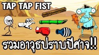 Tap Tap Fist - รวมอาวุธปราบปีศาจ!! [ เกมส์มือถือ ]