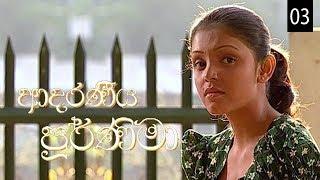 Adaraniya Purnima | Episode 03 (ආදරණීය පූර්ණිමා) Thumbnail