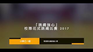Publication Date: 2018-05-04 | Video Title: 跳繩強心校際花式跳繩比賽2017(小學乙一組) - 香港學生