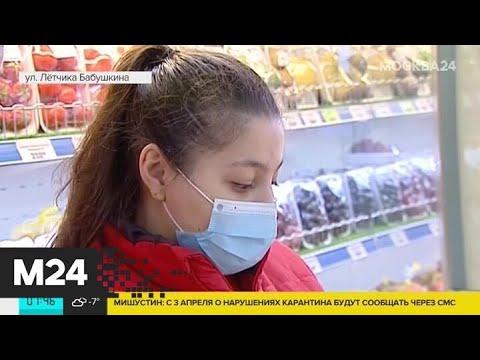 Как волонтеры помогают столичным пенсионерам в период самоизоляции - Москва 24