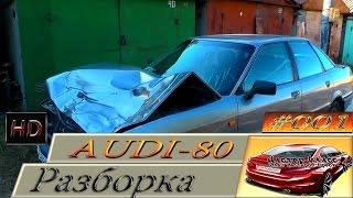 Audi-80 От И До