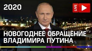 Новогоднее обращение Владимира Путина 2020. Прямая трансляция