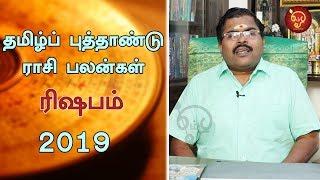 Tamil Puthandu Raasi Palangal 2019 2020 Rishabam Rasi Taurus Murugu Balamurugan