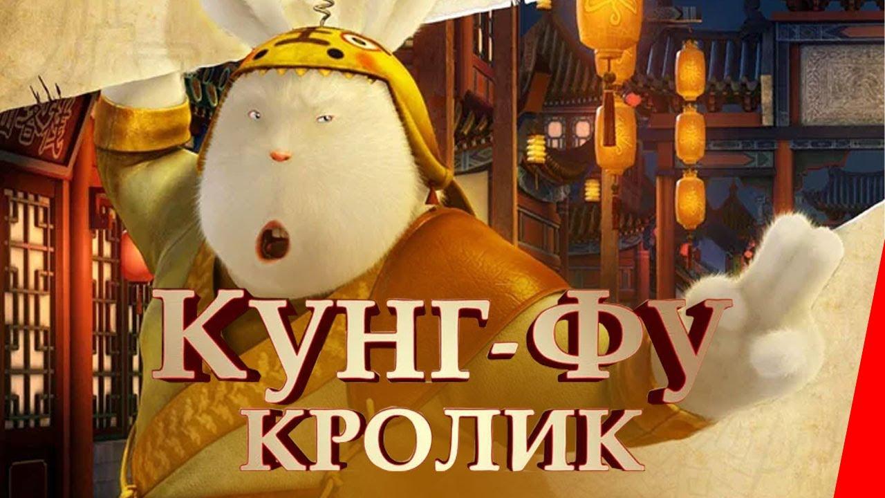 Кунг-фу Кролик: Повелитель огня (2015) мультфильм