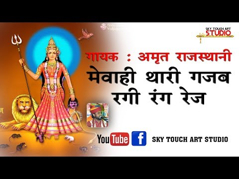 #ma_karni_bhajan Ii मेवाही थारी गजब रंगी रंगरेज  Ii Chhotadiya Darbar Ii Desnok Darbar Ii I