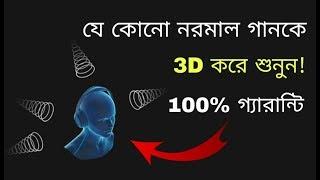 যে কোনো নরমাল গানকে 3D করে শুনুন,100% গ্যারান্টিFeel Any Song in Virtual 3D Surround 7.1 System..mp3