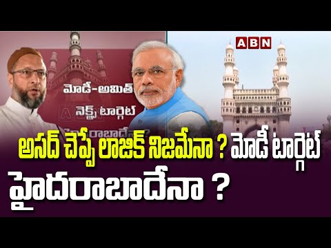 Asaduddin Owaisi Sensational Comments On Modi And Amit Shah Over Hyderabad As Union Territory   ABN