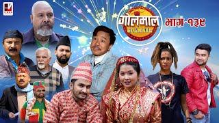 Golmaal Episode-139 | म्याकुरीले छोड्यो खुईलीलाई ! | 18 March 2021 | Nepali Comedy Serial