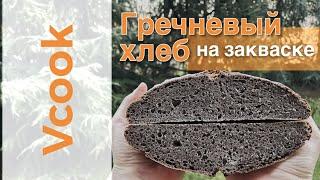 Гречневый Хлеб Лёгкий рецепт
