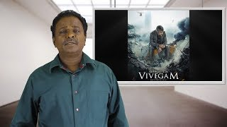 Blue Sattai Reviews Vivegam Once Again | Blue Sattai Ultimate Troll In Goundamani Style