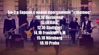 """Европейский Тур 2014 ::: Би-2 """"#16плюс"""" ::: www.peepl.de"""