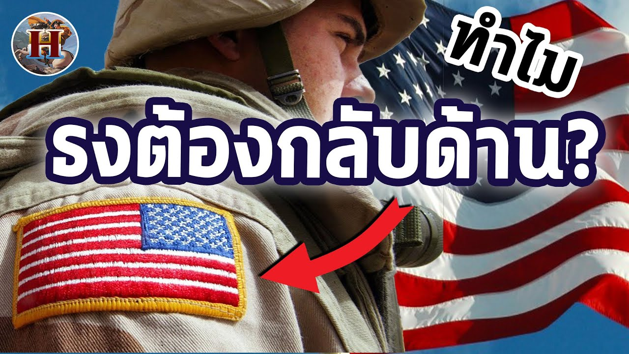 """Why Do """"US soldiers"""" Have To Flag Their Shirts Upside Down? – History World"""