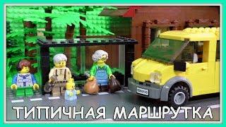 Типичная маршрутка  - Lego Версия (Мультфильм)