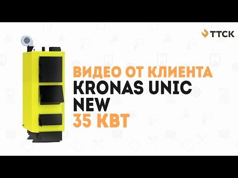Твердотопливный котел длительного горения Kronas Unic-New 35 кВт. Отзыв от клиента.