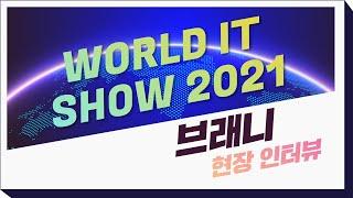 [월드IT쇼 2021 현장인터뷰] 브래니, 4차 산업혁…