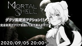 【Mortal Shell】ダクソ風硬派アクション!!死にゲー大好き犬が突き進む!【LIVE316】