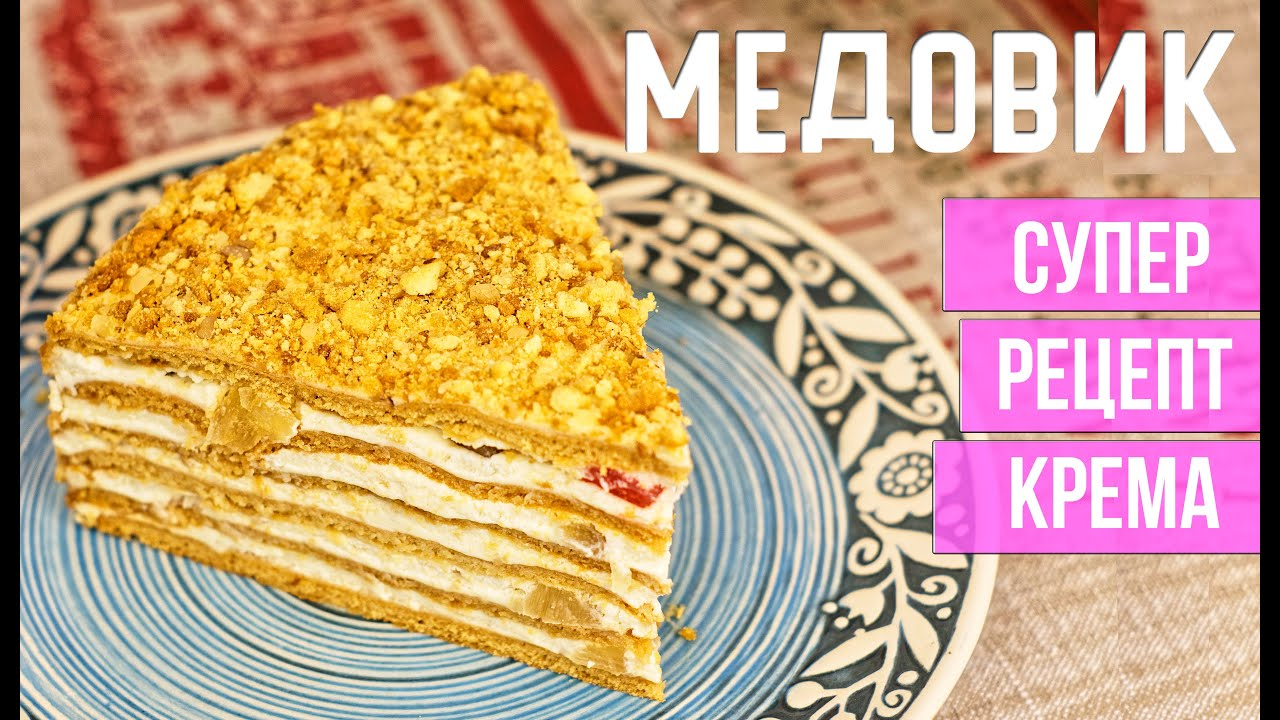 Рецепт МЕДОВИКА. Нежнейший крем для торта - YouTube