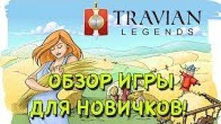 Travian Legends Обзор игры для новичков