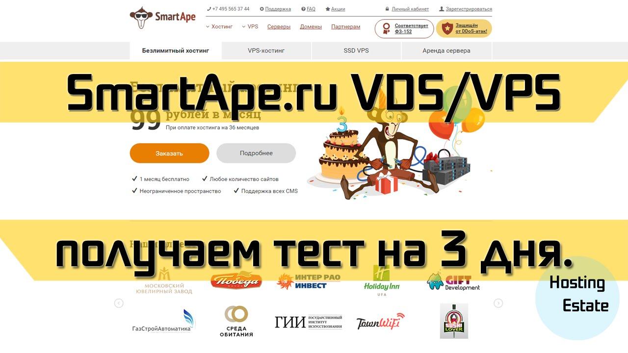 SmartApe.ru хостинг обзор // Регистрируем бесплатный тест VPS/VDS на 3 дня