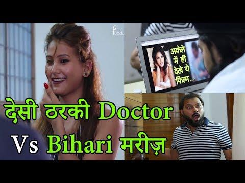 Desi Tharki (ठरकी) Doctor vs Bihari Patient    Ft.Dr.Mashoor Gulati    FUDDUKALAKAR