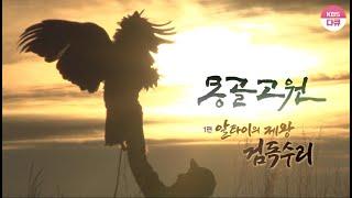 KBS 걸작 다큐멘터리 (몽골고원 1편  알타이의 제왕, 검독수리)   MongolianPlat, golden eagle