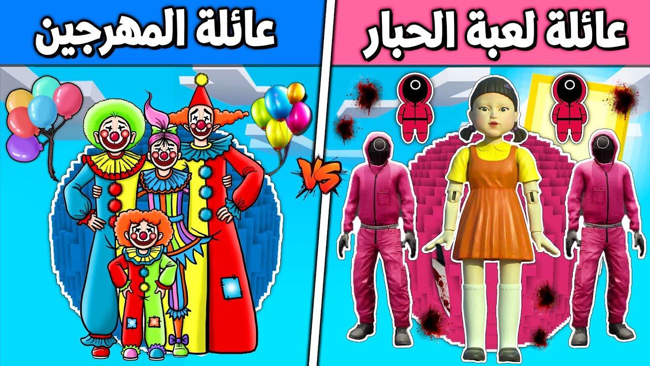 فلم ماين كرافت :عائلة المهرج ضد عائلة الحبار (الغني و الفقير) 🔥😱 !!؟