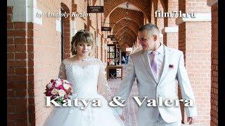 Свадьба Валеры и Кати 9 06 2018
