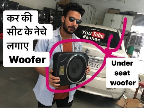 Car Under Seat Woofer II CNG + Woofer Best Fitting II कार की सीट के नेचे लगाये Woofer Motor Concept