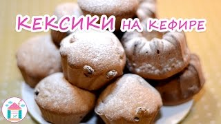 Кексы На Кефире💗😋 Простой Рецепт Вкусных Кексов С Изюмом В Духовке
