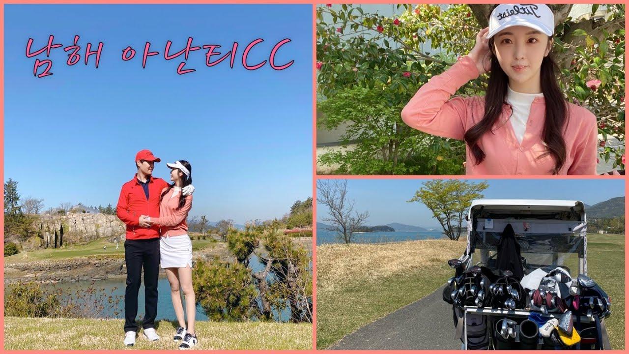 남해 아난티CC 라운딩 골프 브이로그 VLOG