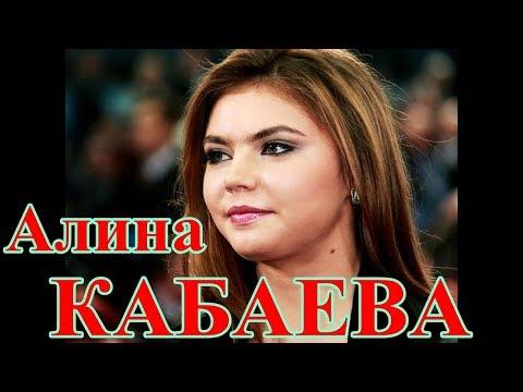 Алина Кабаева и