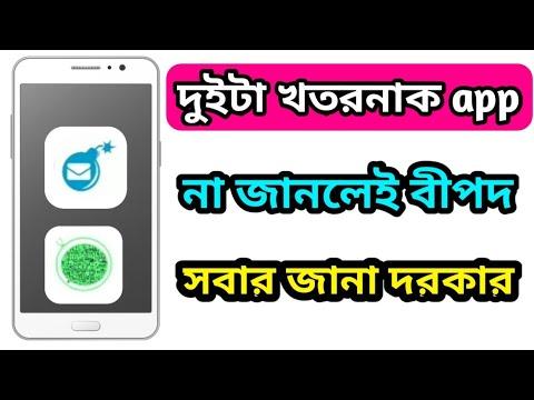 Message Bomb App