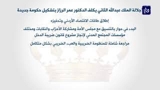 جلالة الملك يكلف د. عمر الرزاز تشكيل حكومة جديدة - (5-6-2018)