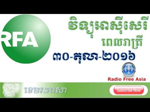 RFA news, Politics News, World News, Asia News, Khmer, Night