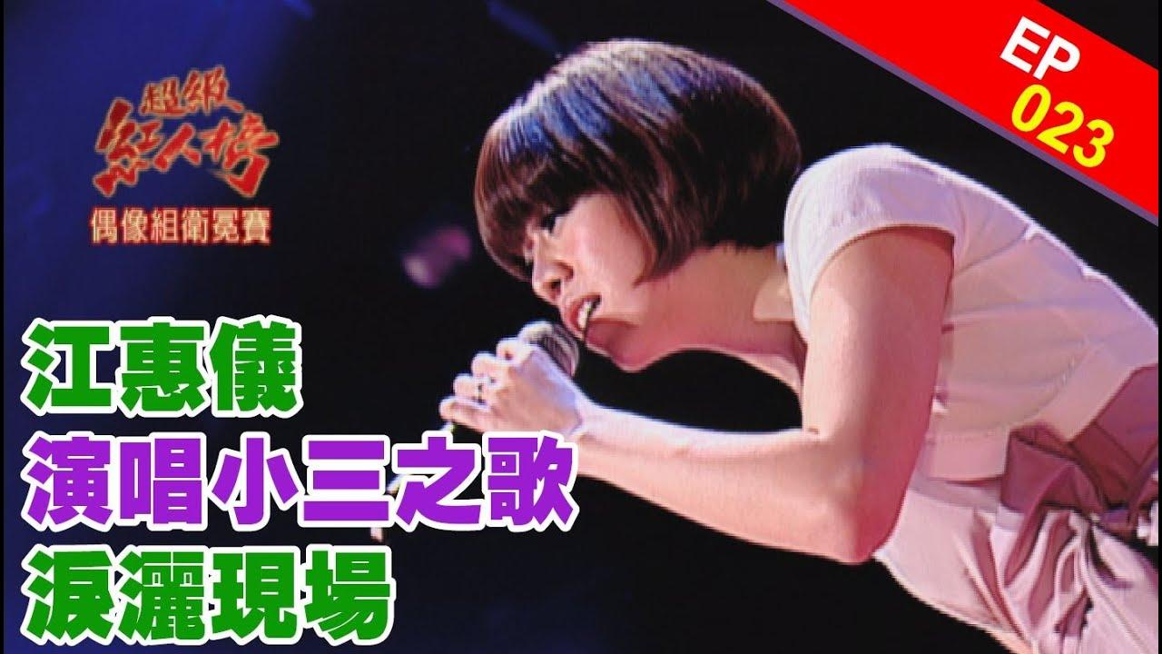 100.04.10 超級紅人榜 第23集 江惠儀演唱小三之歌淚灑現場