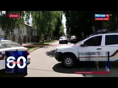⚡ В Полтаве мужчина с гранатой взял в заложники полковника полиции. 60 минут от 23.07.20