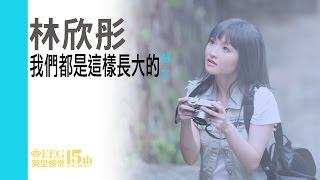 林欣彤 Mag Lam《我們都是這樣長大的》[Official MV]