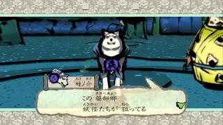 Okami HD - Gameplay #3 - Phase de dialogue (JP)