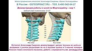 Остеопатия - обучение работы с шейными позвонками по Мартиндейлу
