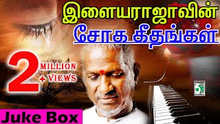 Ilayaraja Super Hit Evergreen Sad | Audio Jukebox