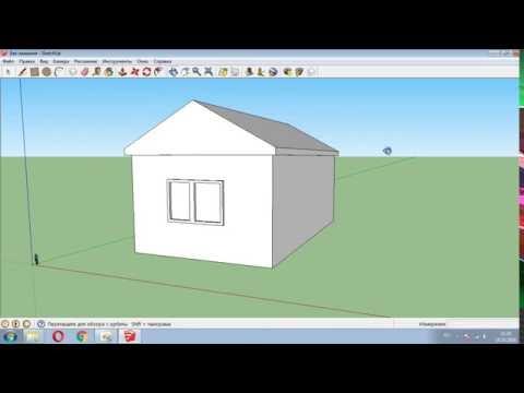Урок по созданию дома в SketchUp