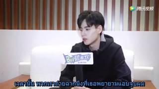 A Love So Beautiful สัมภาษณ์พระเอกหูอีเทียนใน Tencent Video ซับไทย [Thai Sub] thumbnail