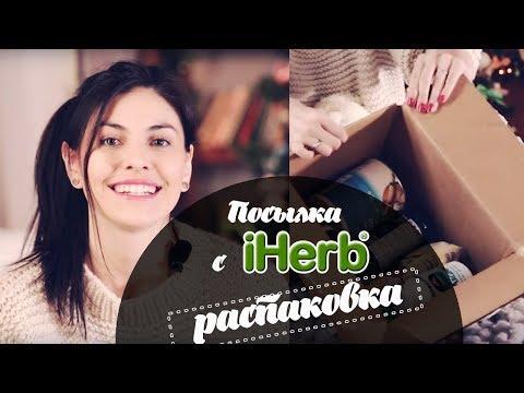 ПОСЫЛКА 10 кг с iHerb. РАСПАКОВКА | HAUL: Еда, витамины, протеин, спирулина. Что я покупаю?