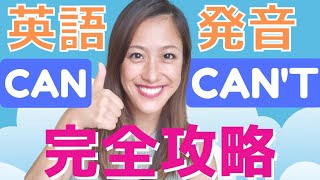 CANとCAN'Tの英語発音【完全攻略】