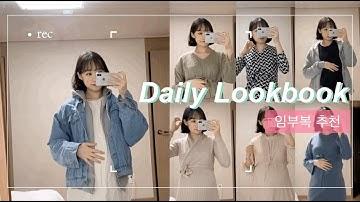 [데일리룩] 32주 임산부 옷 추천 / 임부복 추천 / 임부원피스 추천 / 임산부 데일리룩