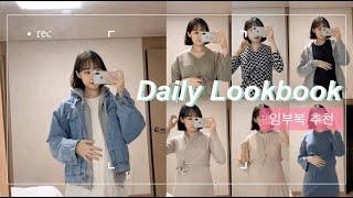[데일리룩] 32주 임산부 옷 추천 / 임부복 추천 /…