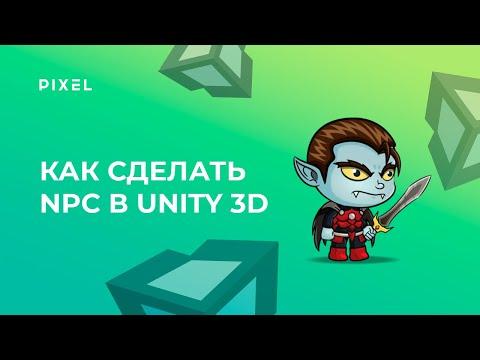 Как сделать NPC в Unity (Юнити) | Уроки Unity 3D