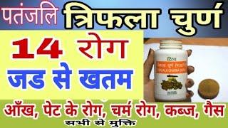 Triphala benefits||Patanjali Triphala Churna (Powder) price review & uses in weight loss, Eye & Skin